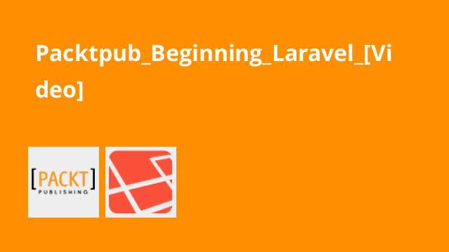آموزش اولیهLaravel